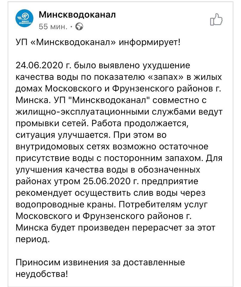 """Изображение: соцсеть """"Минскводоканала"""""""