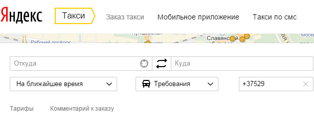 Скриншот с сайта taxi.yandex.ru