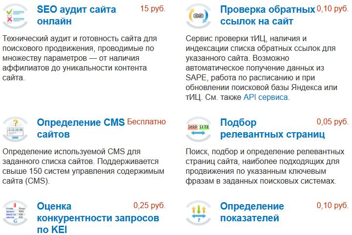 Скриншот страницы сайта seobudget.ru