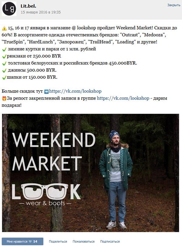 Скриншот из сообщества Lit.bel ВКонтакте