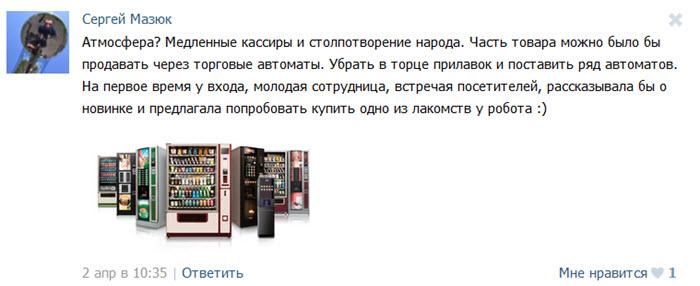 Скриншот из сообщества TUT.BY ВКонтакте
