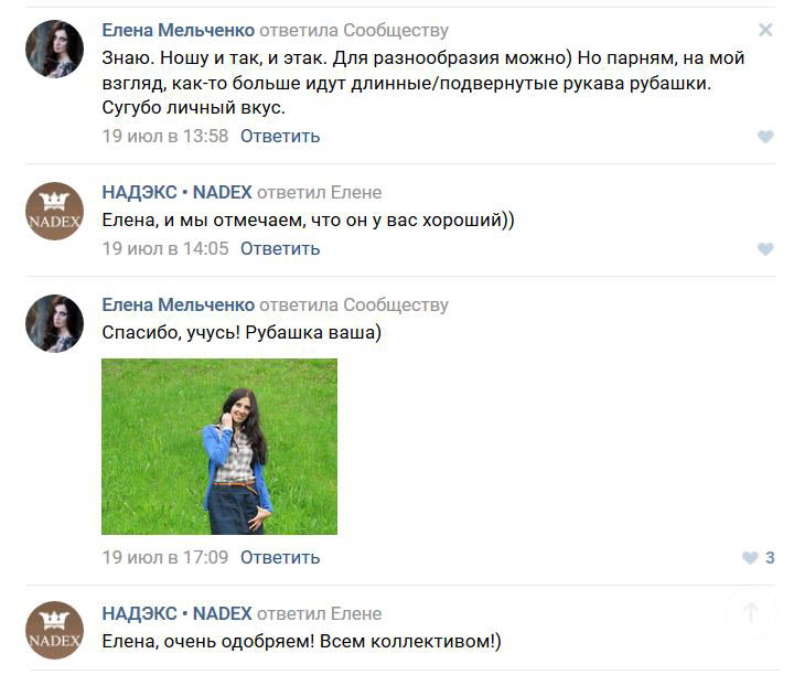 "Скриншот со страницы ""Надэкс"" ВКонтакте"