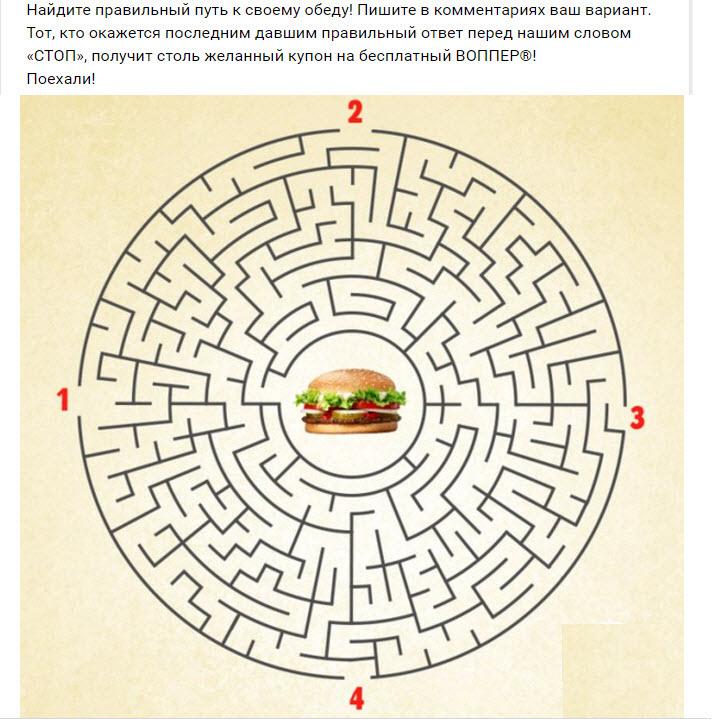 Скриншот со страницы Burger King ВКонтакте