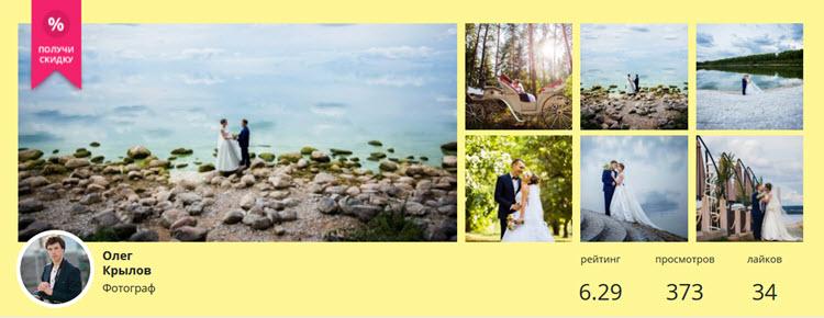 Скриншот с сайта wed-expert.com