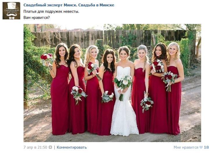 Скриншот из сообщества Свадебный эксперт ВКонтакте