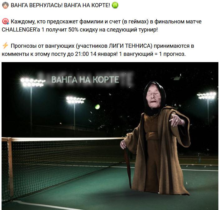 Пост из сообщества Лиги Тенниса во ВКонтакте