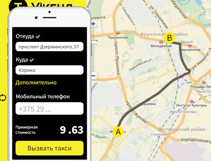 Скриншот с сайта taxi-weekend.by
