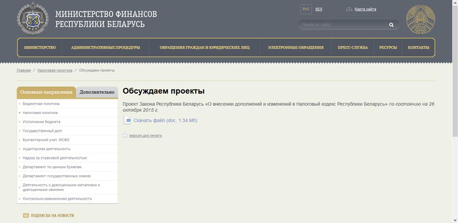 Скриншот официального сайта Минфина РБ