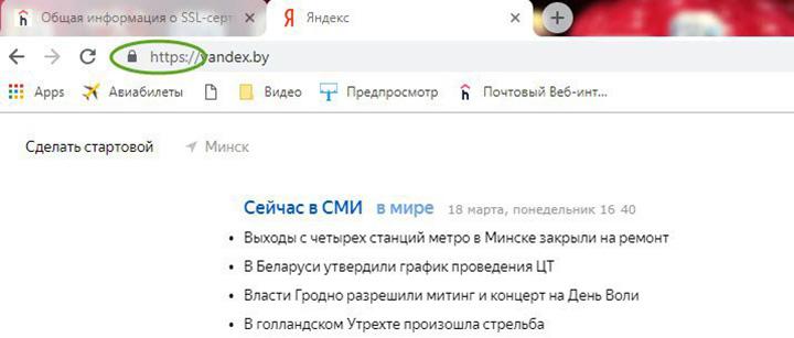 Скриншот с сайта yandex.by