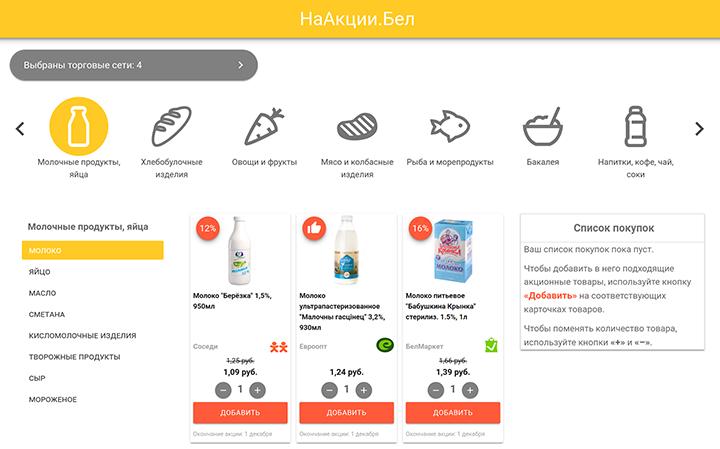 Формирование списка покупок из акционных товаров. Скриншот сайта naakcii.by