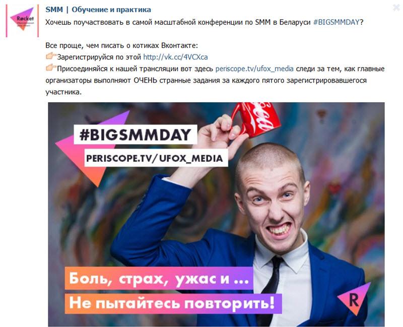 Скриншот из сообщества SMM | Обучение и практика ВКонтакте