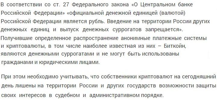 Заявление Генпрокуратуры России. Скриншот с сайта www.genproc.gov.ru