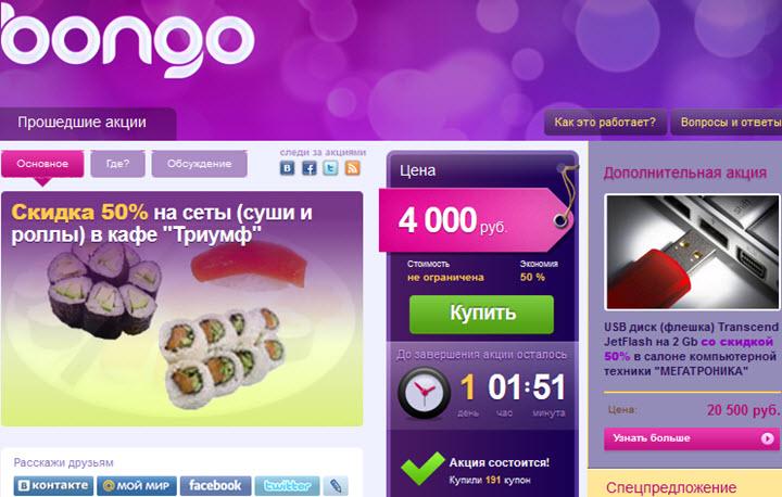 Скриншот с сайта bongo.by