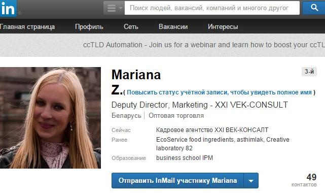 Cкриншот с сайта linkedin.com