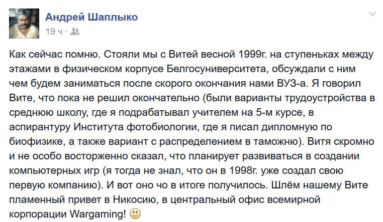 Скриншот со страницы Андрея Шаплыко в Facebook