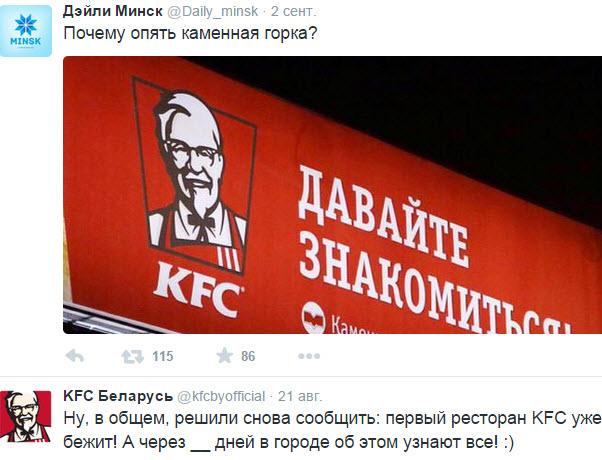 Скриншот со страницы KFC Беларуси в Twitter