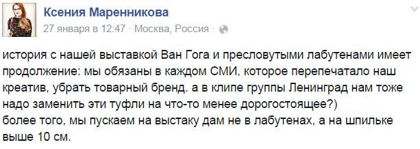 Скриншот со страницы Ксении Маренниковой на Facebook