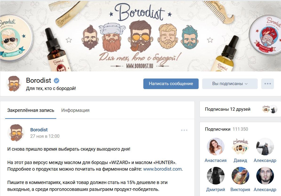 Скриншот с сообщества Borodist во ВКонтакте
