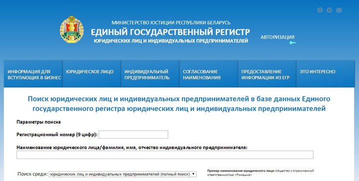 Скриншот с сайта Единого государственного регистра юридических лиц и индивидуальных предпринимателей