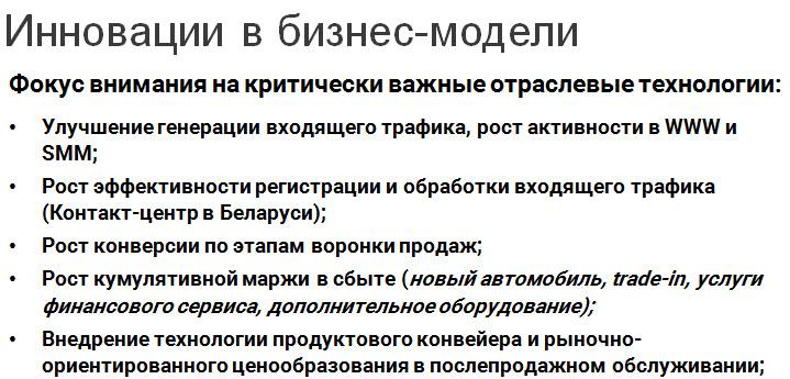 Скриншот: презентация Сергея Савицкого