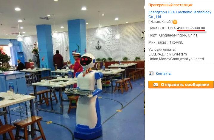 Фото с сайта hzxrobot.en.alibaba.com