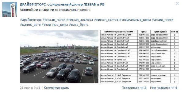 Скриншот страницы Nissan во ВКонтакте
