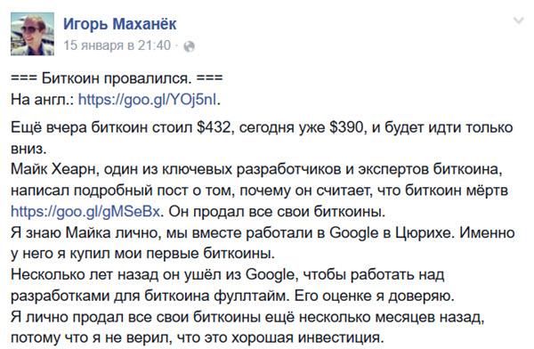 Скриншот со страницы Игоря Маханька в Facebook