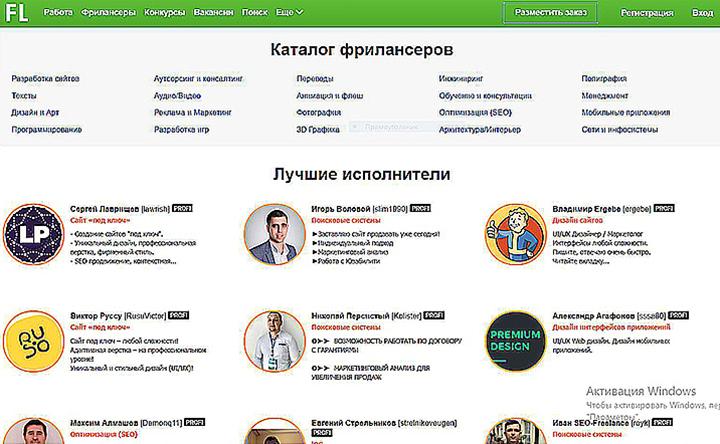 Фото с сайта fl.ru
