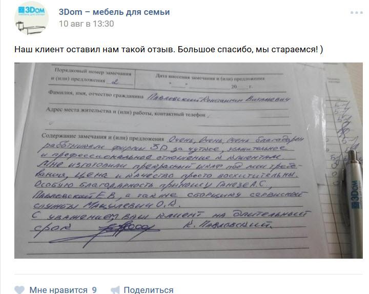 Скриншот со страницы 3Dom ВКонтакте