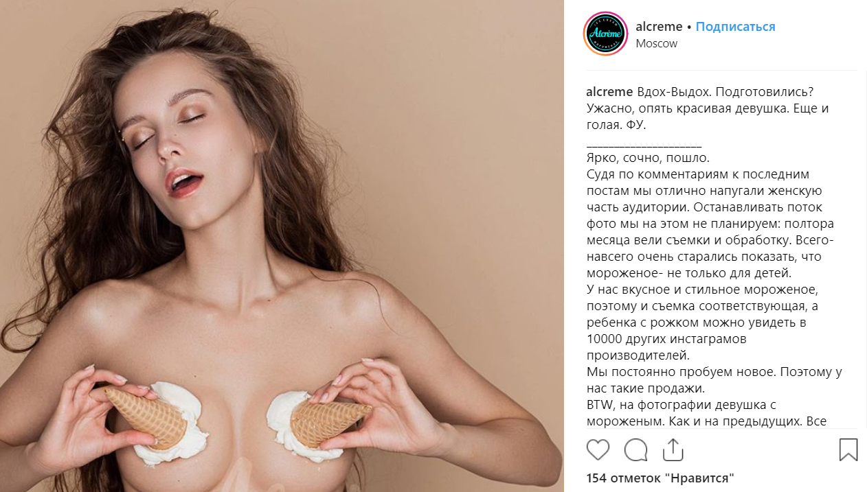 Скриншот из аккаунта @alcreme в Instagram