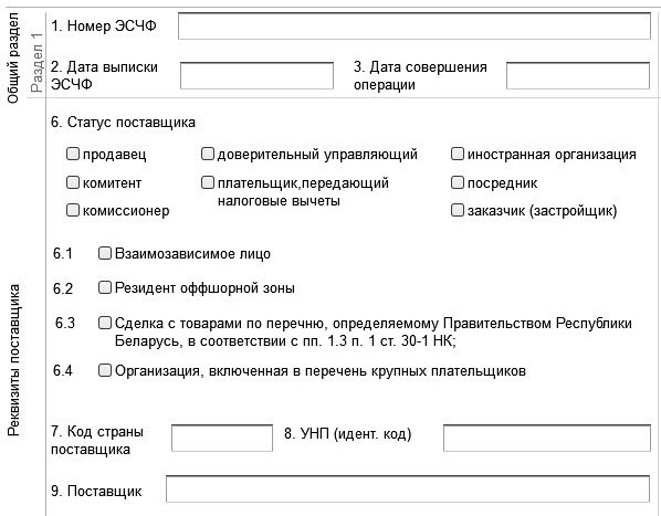 Скриншот с сайта nalog.gov.by