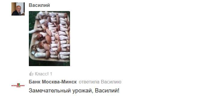 Скриншот из сообщества Банк Москва-Минск в Одноклассниках