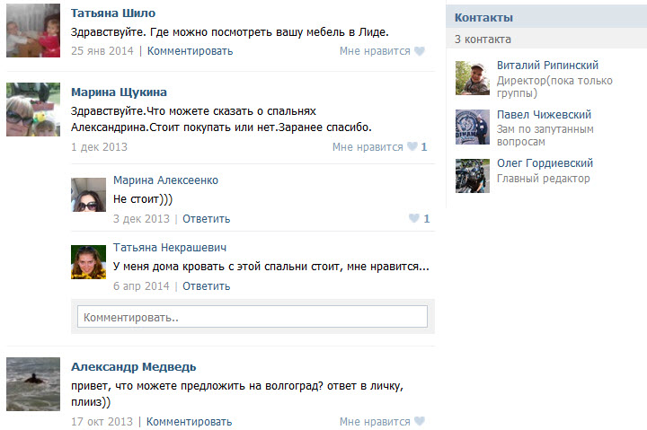 Скриншот со страницы Ружанская Мебельная фабрика ВКонтакте