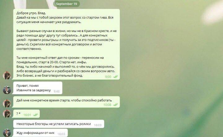 Скриншот переписки Евгения Бычковского и Владислава Коношенко. Материал предоставлен Евгением Бычковским