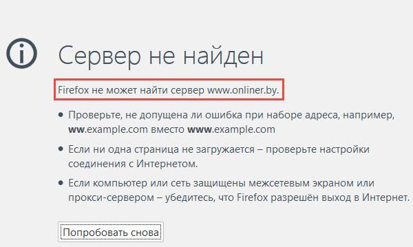 Экран барузера Firefox