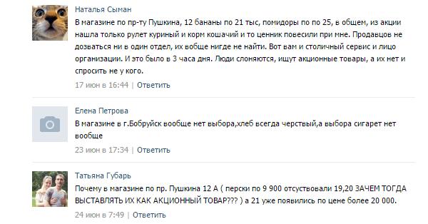 Скриншот страницы сети «Рублевский» во ВКонтакте