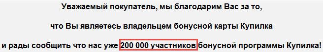 """Источник: рекламная рассылка розничной сети «Соседи"""""""