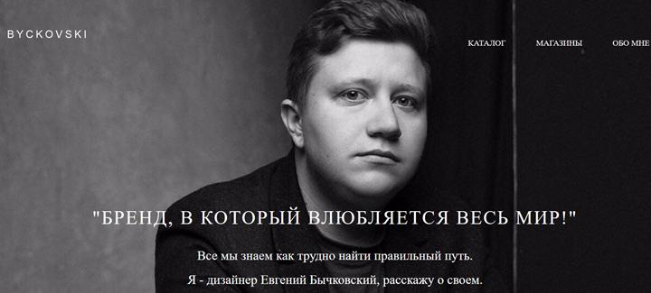 Скриншот с сайта byckovski.by