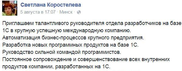 Скриншот со страницы Светланы Коростелевой на Facebook