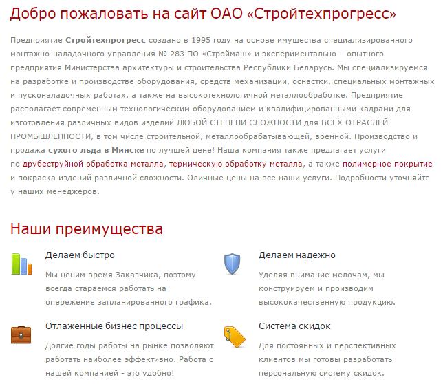 Скриншот с сайта stprogress.by