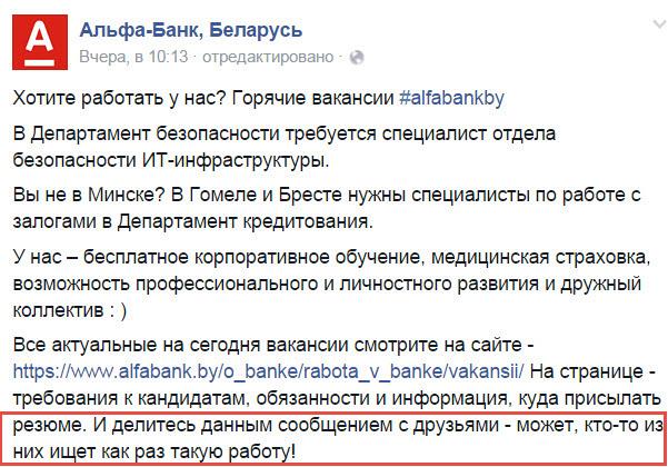 Скриншот со станицы Альфа-Банк Беларусь на Facebook