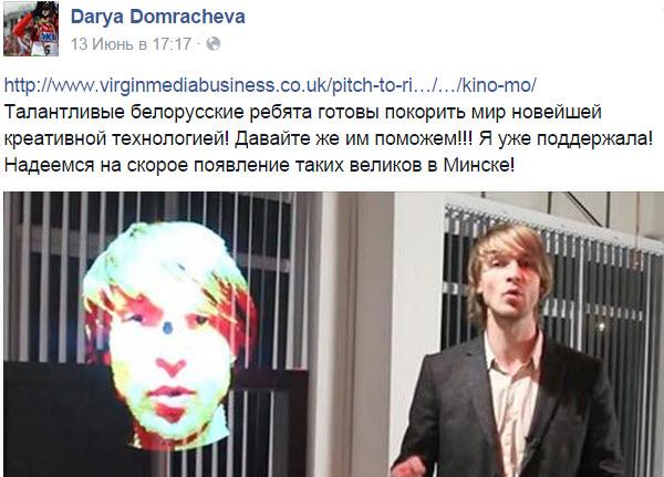 Скриншот со странницы Дарьи Домрачевой на Фейсбуке