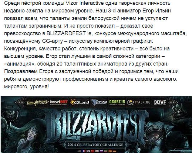 Скриншот страницы Vizor Interactive на Фейсбуке
