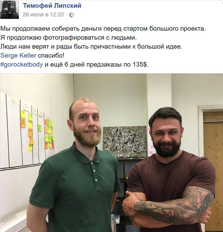 Скриншот со страницы Тимофея Липского на Facebook