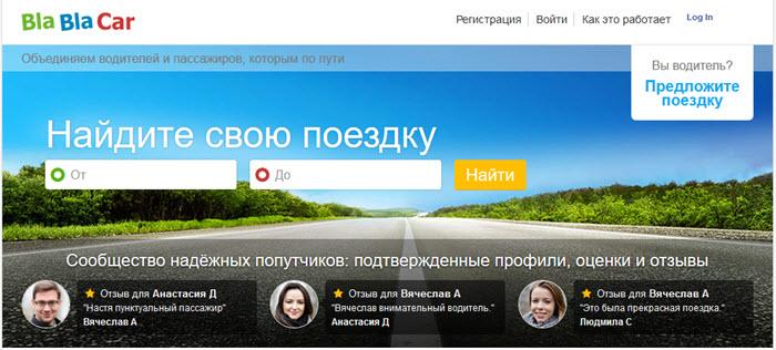 Скриншот с сайта blablacar.ru