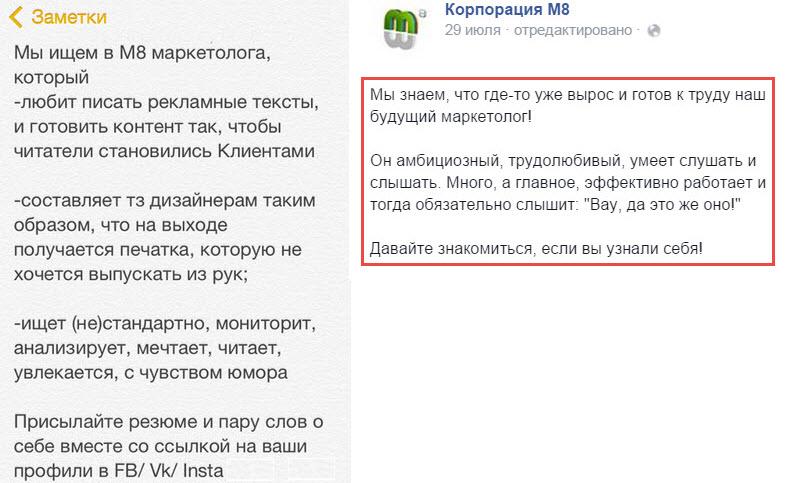 Скриншот со страницы M8 на Facebook