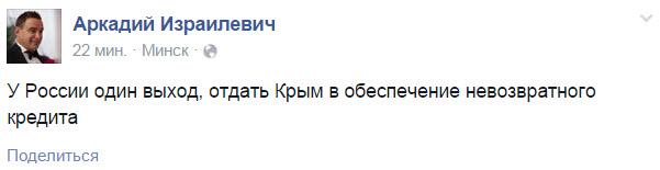 Скриншот со страницы Аркадия Израилевича на Фейсбук