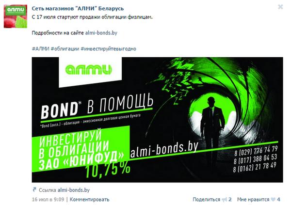 Скриншоты страницы АЛМИ в ВКонтакте