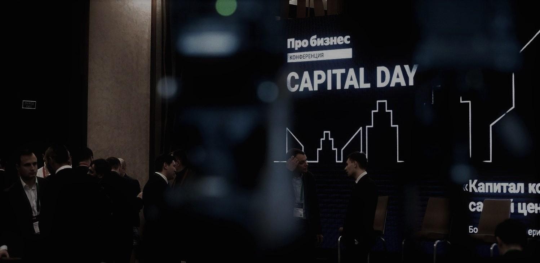 ФОТО: Capital Day –это про деньги