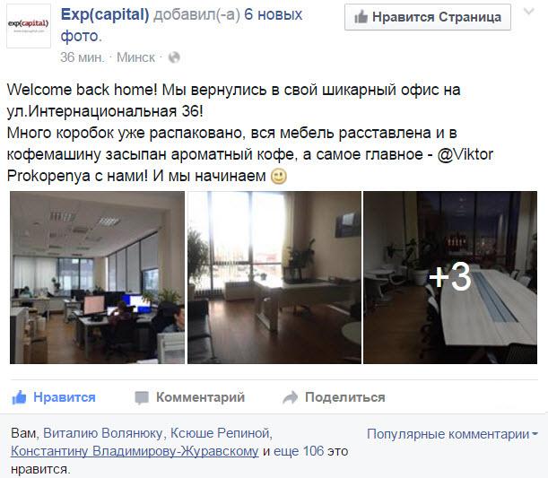Скриншот из сообщества exp(capital) на Facebook